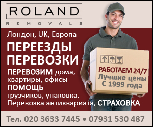 Roland Removals