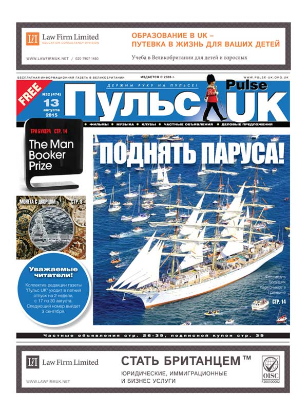 Pulse UK latest issue Архив