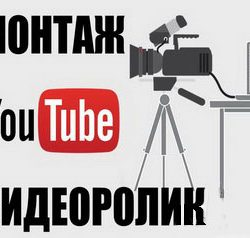 Ютуб-канал-Видео-монтаж-Заставка-Продвижение