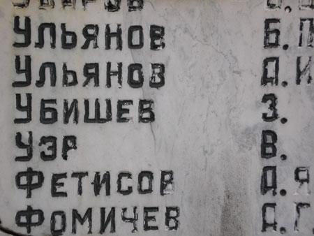 Ware-William.Golushevo-Memorial Солдат Вильям Смелли Уэр