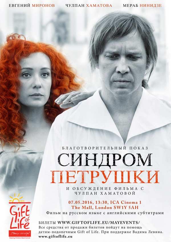 A5_SCREENING_RUS «Синдром Петрушки» и беседа с Чулпан Хаматовой
