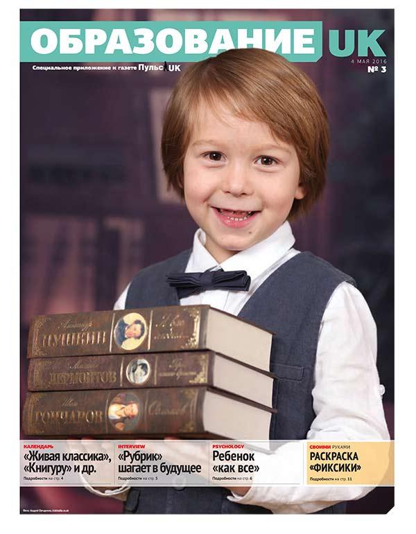 Образование UK, issue 3