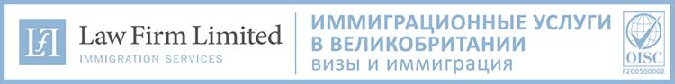 Новая категория виз для основателей стартапов LawFirm immigr 750 Изменения в иммиграционных правилах от 6 июля 2018 LawFirm immigr 750 Новое руководство для Хоум Офис по возмещению расходов на апелляции LawFirm immigr 750 Прием в российское гражданство могут упростить LawFirm immigr 750 Иммиграционные правила Великобритании увеличились в объеме более чем в два раза LawFirm immigr 750 Home Office объявил о запуске иммиграционной программы для рабочих в области сельского хозяйства после выхода страны из ЕС LawFirm immigr 750 Отчет Экспертной комиссии по вопросу иностранных студентов в Великобритании LawFirm immigr 750  Права граждан ЕС при депортации LawFirm immigr 750 Наши консультации