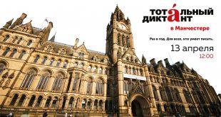 Тотальный диктант в Манчестере