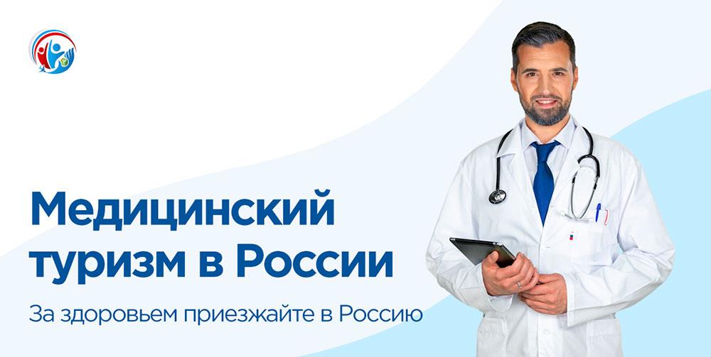 Анатолий Фесюн: Профессионализм врачей, эффективность лечения, передовые технологии  в области курортологии и реабилитации – приоритеты нашего Центра.
