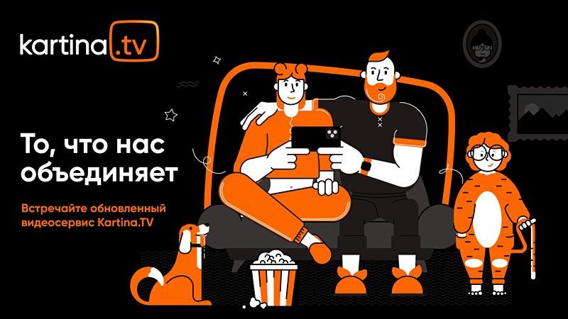 Kartina TV: с «русского ТВ за рубежом» на «комплексный цифровой продукт по всему миру»