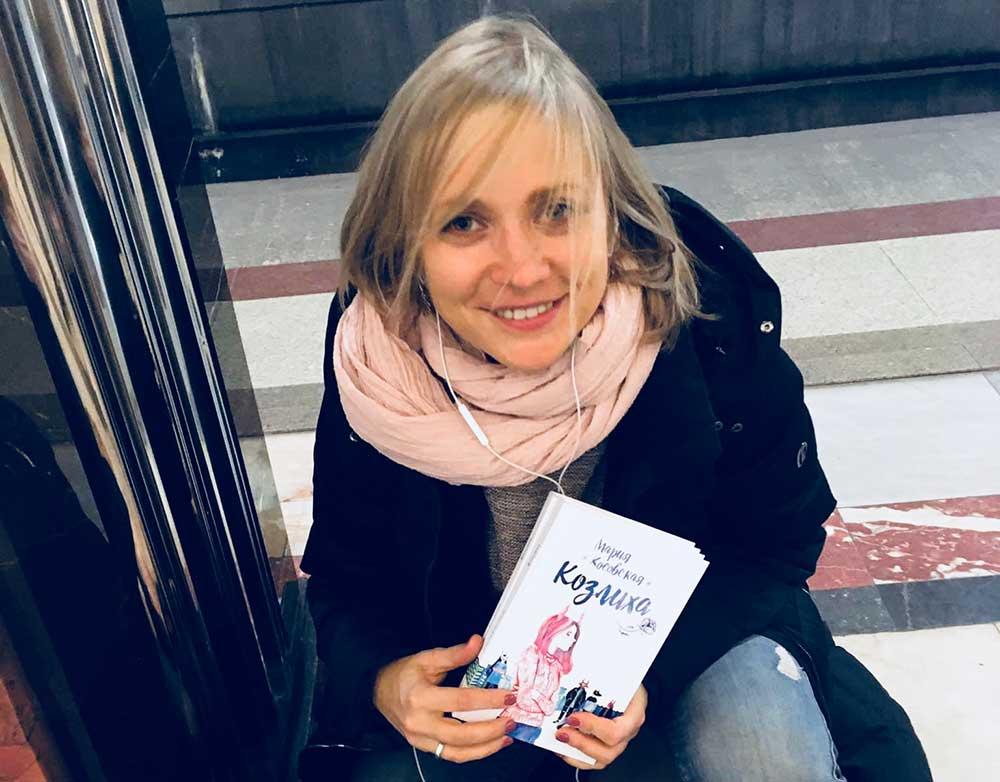 Мария Косовская: «В тексте не спрячешься»